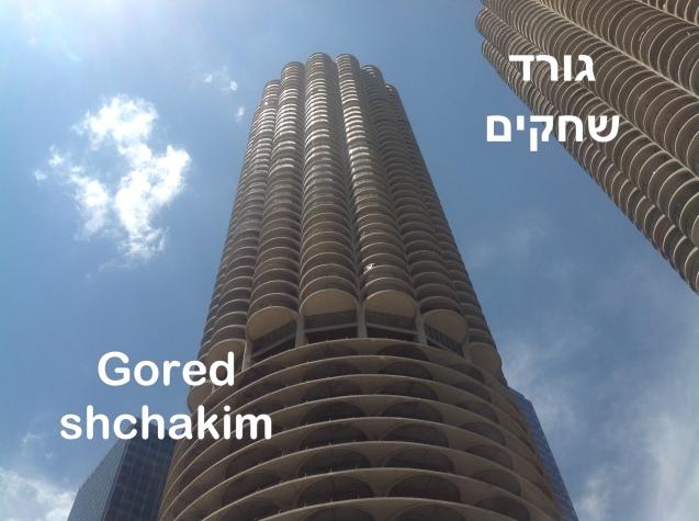 גורד שחקים skyscraper