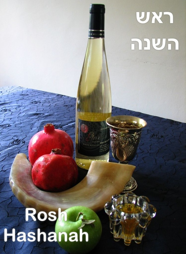 Rosh Hashana : Jewish New Year - ראש השנה
