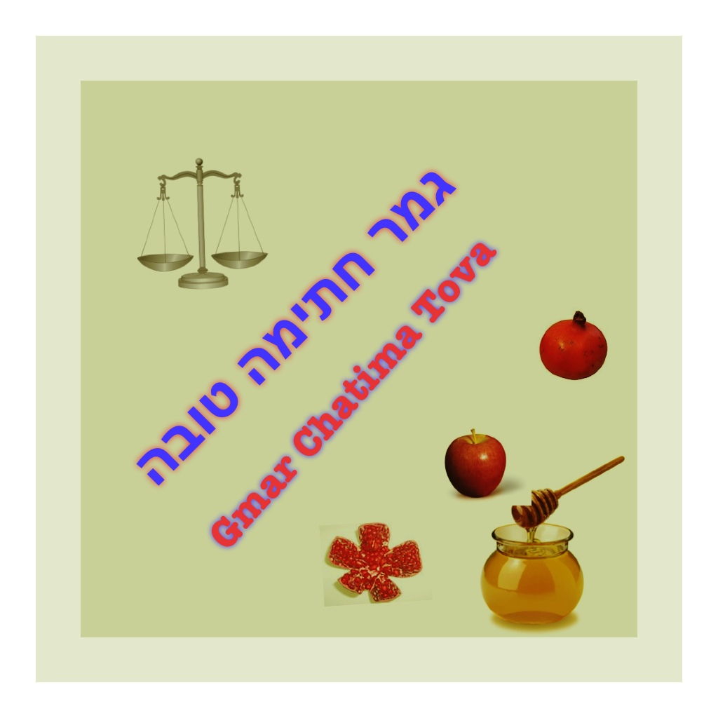 Yom Kippur Greeting May You Be Sealed In The Book Of Life