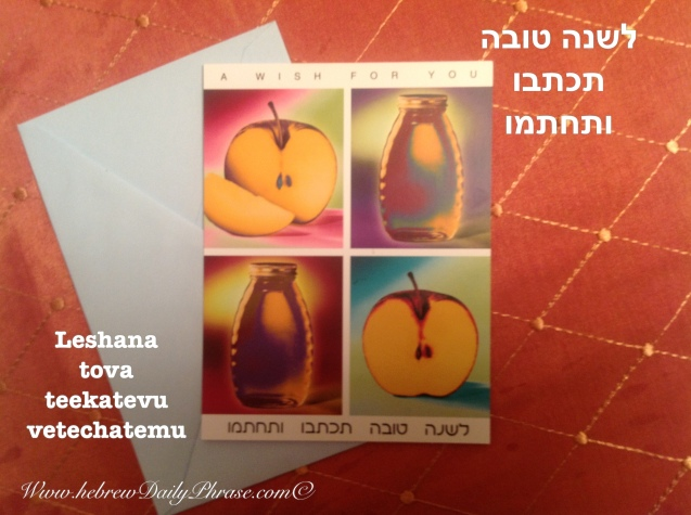 may you be inscribed and sealed for a good year לשנה טובה תכתבו ותחתמו