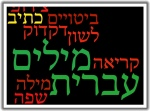 Phrases and words in Hebrew