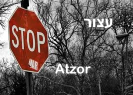 stop sign תמרור עצור