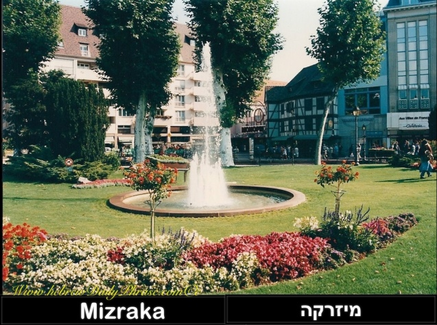 fountain_mizraka מיזרקה