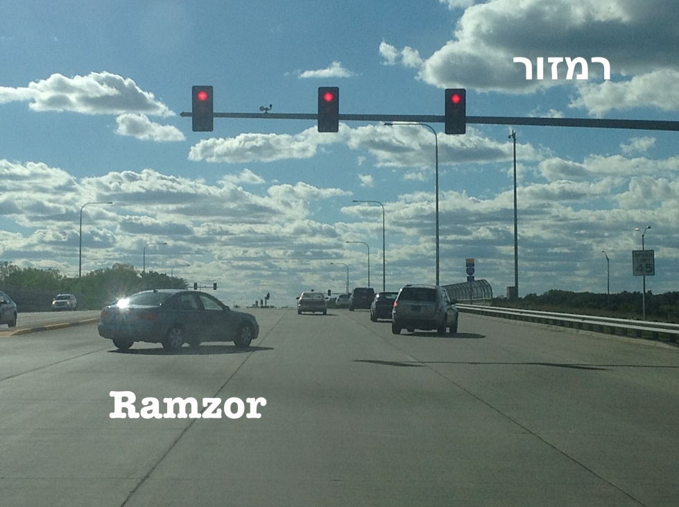 ramzor - traffic light -רמזור