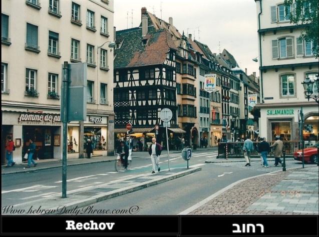 street - rechov - רחוב