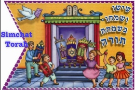Simchat Torah-  שמחת תורה