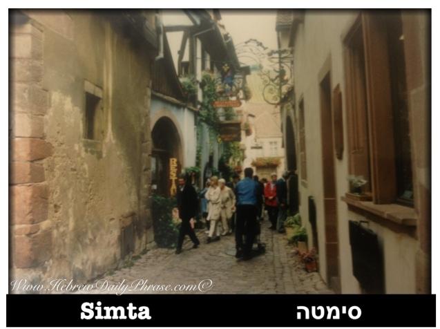 Alley - simta - סימטה