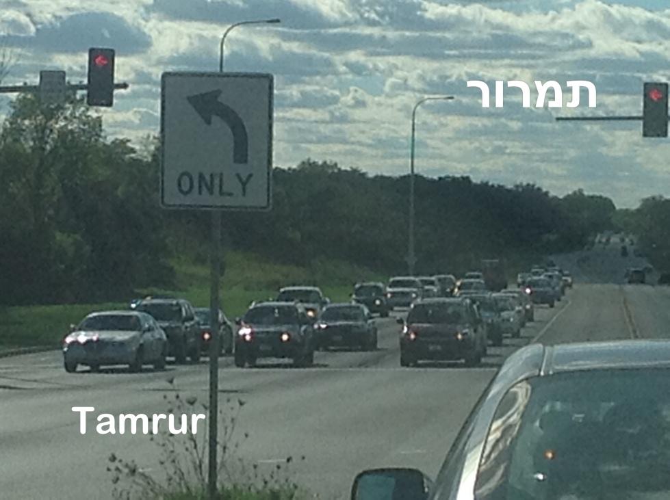traffic sign - tamrur - תמרור