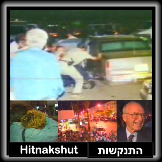 Assassination hit kashrut התנקשות